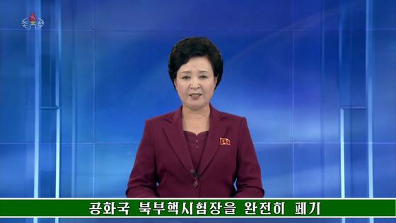 북한 조선중앙TV [연합뉴스]
