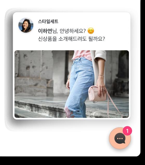 커머스 테크 스타트업 조이코퍼레이션이 29일 처음 선보인 '넛지' 서비스는 쇼핑몰 방문 고객의 성향에 따른 맞춤형 메시지를 실시간으로 보낼 수 있다. [사진 조이코퍼레이션]