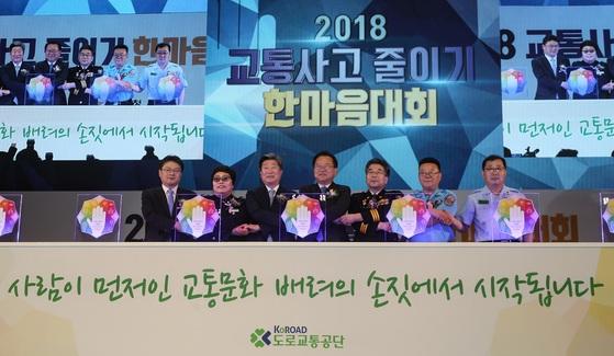 2018 교통사고 줄이기 한마음대회
