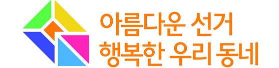 [사진 중앙선거관리위원회 홈페이지 캡처]