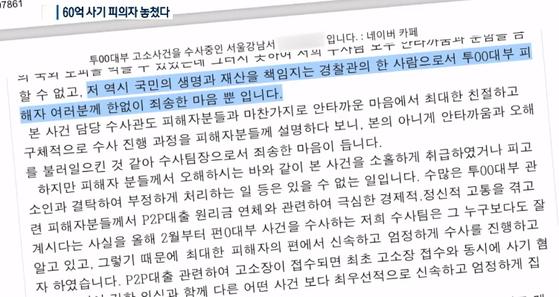 동명이인을 출국금지해 사기 피의자가 해외에서 잠적하자 사건 담당 경찰이 인터넷 카페에 사과글을 올렸다가 삭제했다. [사진 KBS '뉴스9']