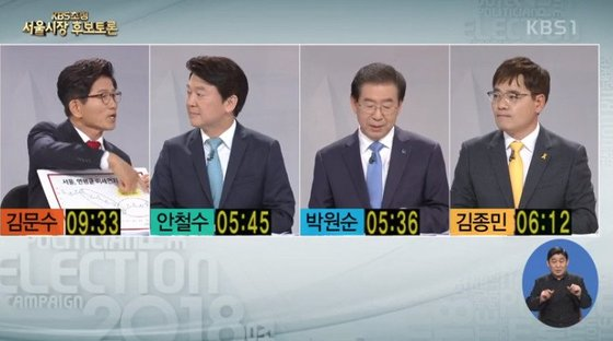 [사진 KBS초청토론' 방송화면 캡처]