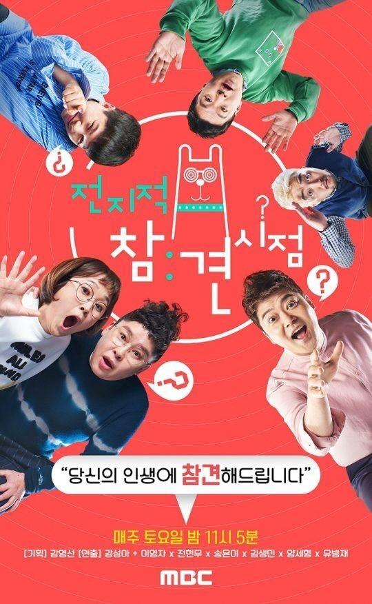 MBC '전지적 참견 시점' 포스터. [사진 MBC]