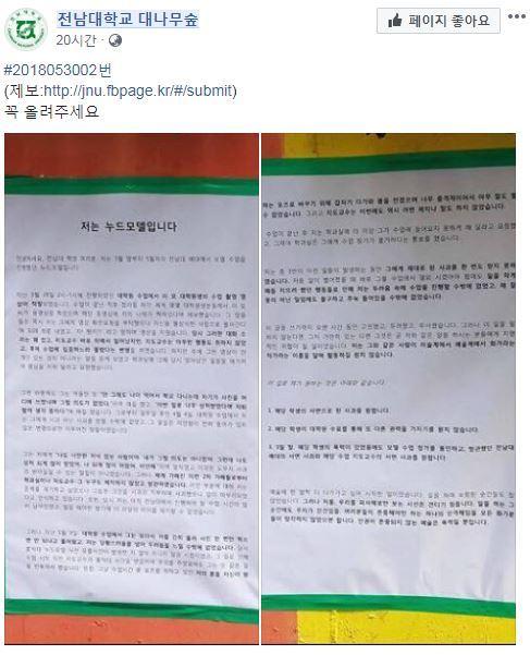 [사진 전남대 페이스북]