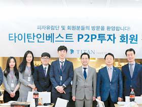 타이탄인베스트는 지난 9일 P2P 투자자 간담회를 가졌다. [사진 타이탄인베스트]