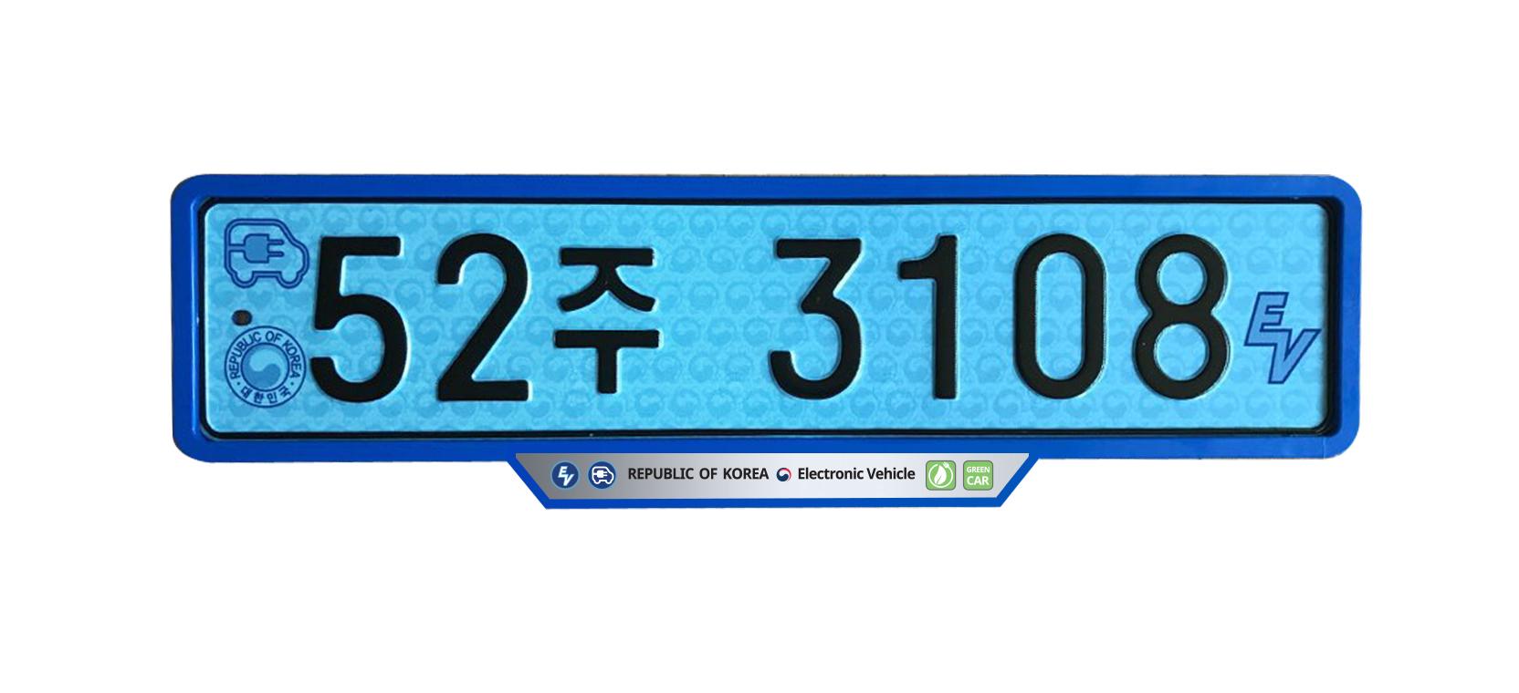 친 환경차 전용 반사 번호판.
