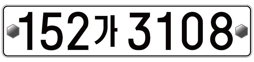 앞 숫자를 세 자리로 늘린 번호판 시안.