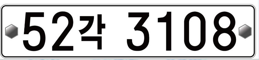 한글에 받침을 넣은 번호판 시안.