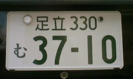 일본도 우리처럼 페인트 번호판을 쓰고 있다. [중앙포토]