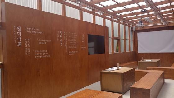 일미락 성수점 2층에 있는 고객 대기실. 이곳을 비롯해 식당 곳곳엔 감성을 담은 글귀가 적혀있다. 송정 기자