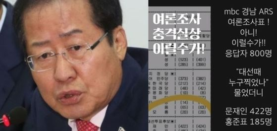 홍준표 자유한국당 대표가 자신의 페이스북에 한국당 후보들에 불리하게 나온 방송사 여론조사 결과를 언급하며 여론조작이라고 주장하는 동영상을 공유했다. [사진 중앙포토, 홍준표 한국당 대표 페이스북 갈무리]