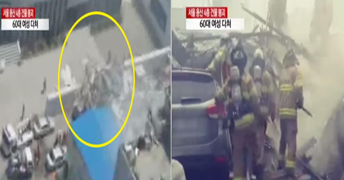 용산역 앞 4층짜리 건물 붕괴 현장[YTN뉴스 캡처]