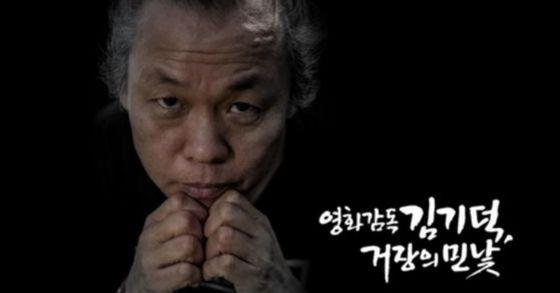 성폭력 의혹이 제기된 김기덕 감독이 관련 의혹을 제기한 여배우와 방송 제작진을 무고 혐의로 고소했다. [사진 PD수첩 해당 방송분 갈무리]