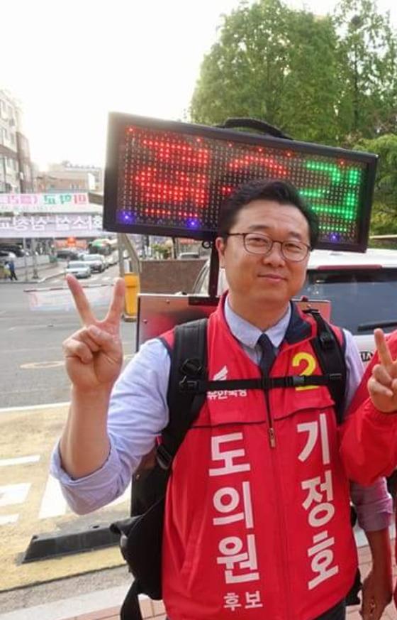 경기도의원 김포1선거구에 출마한 한국당 기정호(사진) 후보는 LED광고판을 활용해 '움직이는 인간명함' 선거운동을 벌이고 있다. [사진 기정호 후보 페이스북]