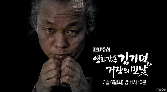 MBC 'PD수첩' 측이 김기덕 감독 관련해 보도한 내용. [사진 MBC]