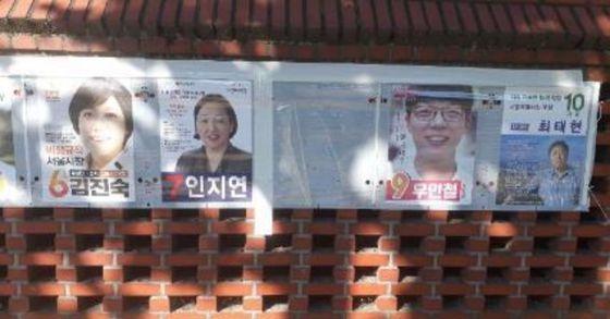 사라진 신지예 녹색당 서울시장 후보의 벽보. [사진 녹색당 제공]