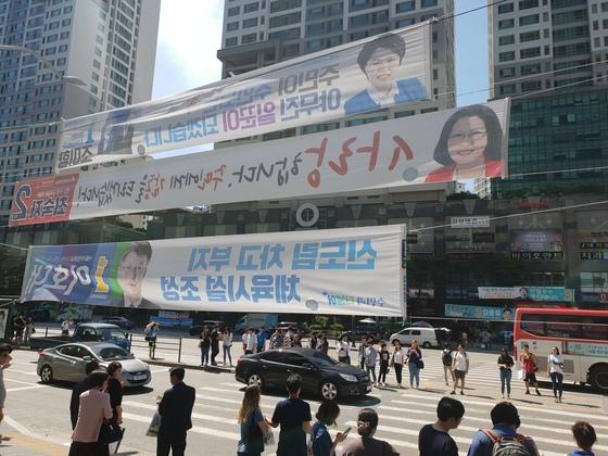 서울 신도림역 인근 횡단보도에 6.13 지방선거에 출마하는 후보자들의 거리 현수막이 겹겹이 걸려 있다. 하준호 기자