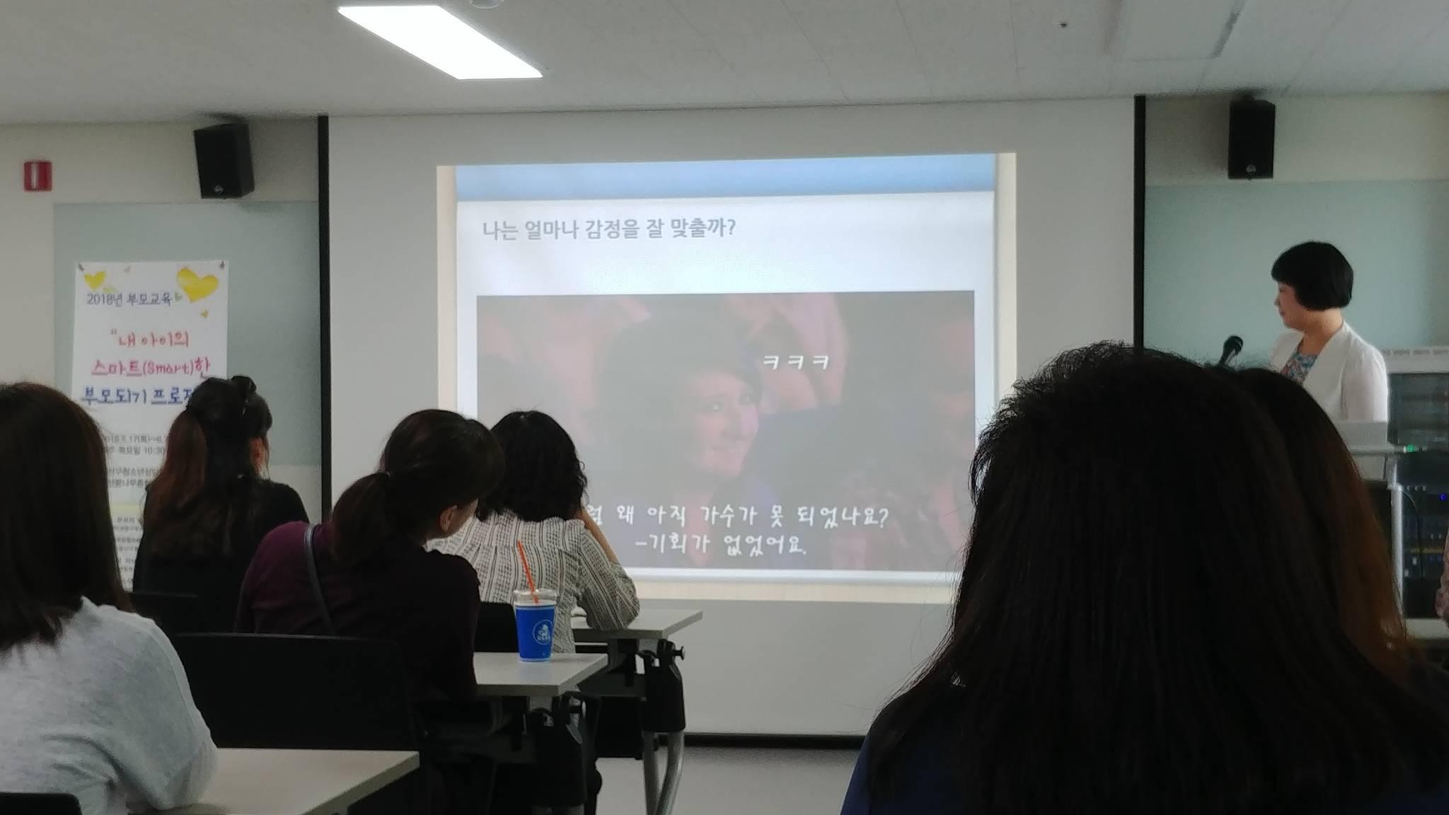 지난달 31일 진행된 부모교육에서 '아이의 감정을 알아보는 법'에 대해서 강의하고 있다. 정종훈 기자