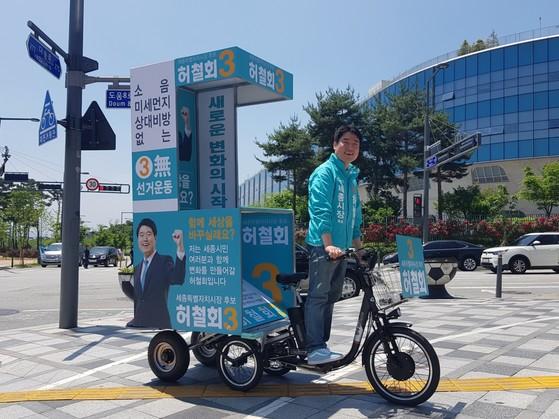 바른미래당 허철회 세종시장 후보가 유세용 자전거를 타고 포즈를 취하고 있다.