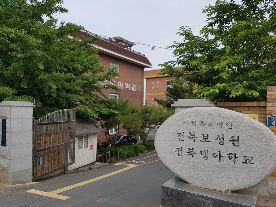 전북 익산시 석암동에 자리 잡은 전북맹아학교 전경. 익산=김준희 기자