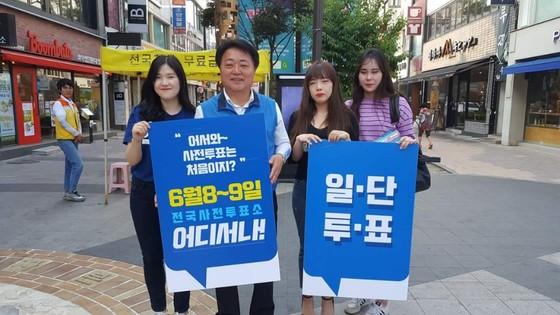 민주당 한범덕 후보(가운데)가 사전투표를 독려하는 캠페인을 하고 있다. [사진 한범덕 후보 페이스북]