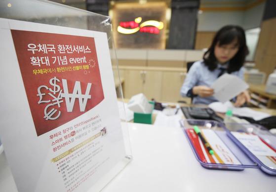 우정본부, 환전서비스 제공 우체국 확대 [연합뉴스]