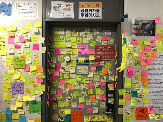 4일 오전 성폭행 의혹이 제기된 중앙대 K교수 연구실 앞에 붙은 포스트잇과 유인물. 최규진 기자