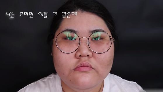 유튜브 영상 '저는 예쁘지 않습니다.' [사진 유튜브 영상 캡처]