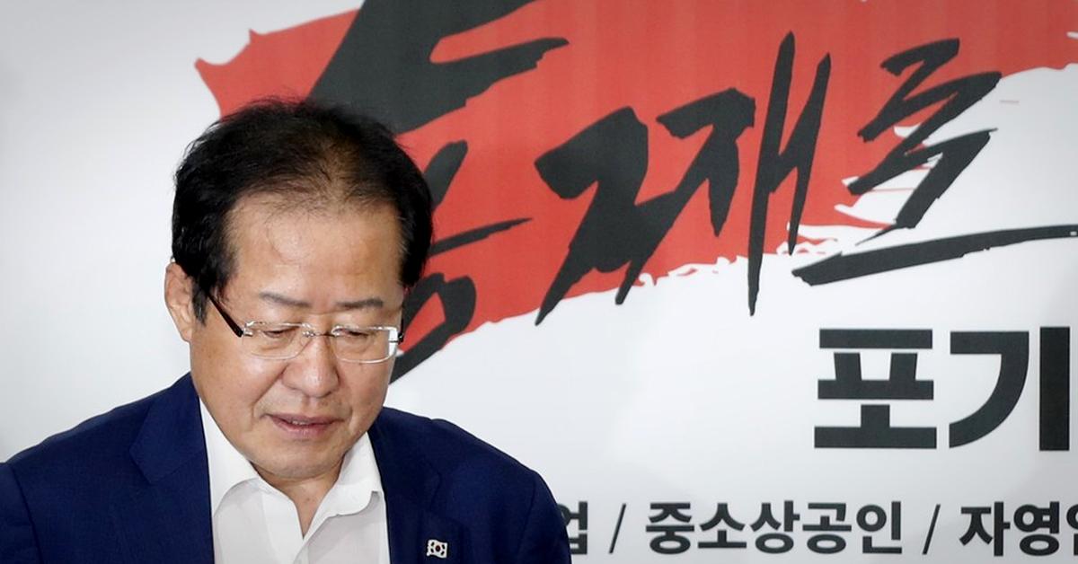 홍준표 자유한국당 대표. [뉴스1]