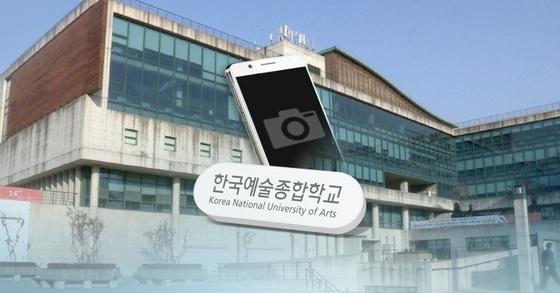 한국예술종합학교 여자화장실에서 스마트폰으로 여성을 몰래 촬영하려다 발각돼 달아난 30대 남성이 4일 경찰에 붙잡혔다. [연합뉴스]