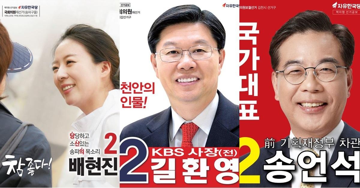 왼쪽부터 배현진·길환영·송언석 후보 [사진 자유한국당 공보]