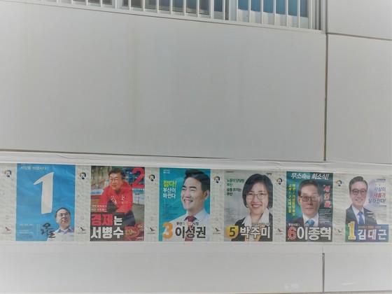 부산시 한 지하철역에 붙은 부산시장 선거 벽보. 오거돈 민주당 후보는 기호 1번을 강조했고, 서병수 자유한국당 후보는 인물에 포커스를 맞췄다. [강기헌 기자]