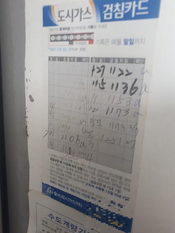 지난 2월 8일 일가족 3명이 일산화탄소 중독으로 숨진 채 발견된 아파트 현관에 붙은 가스 검침서. [사진 전북일보]