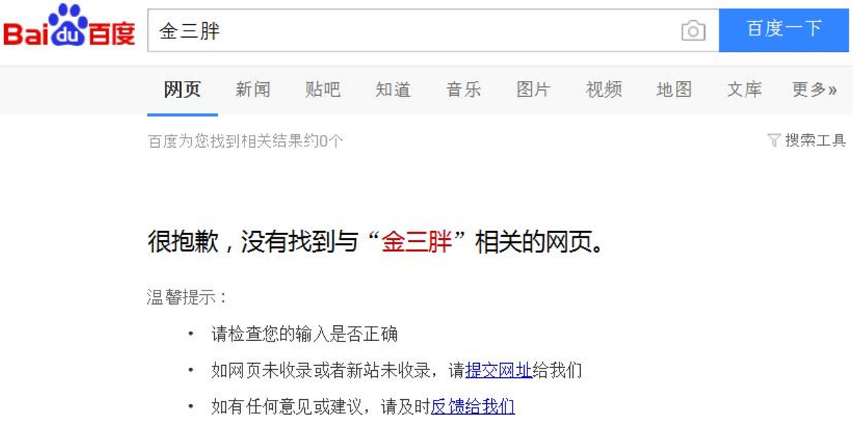 중국 바이두에서 검색되지 않는 '진싼팡'. [사진 바이두 화면 캡처]