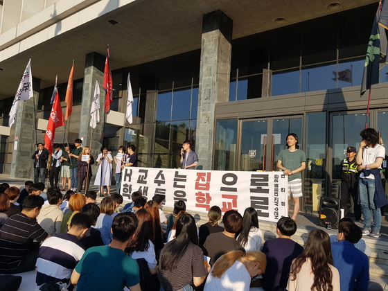 지난 5월 30일 서울대학교 대학본부에서 H교수의 파면을 요구하는 학생들의 시위. 성지원 기자
