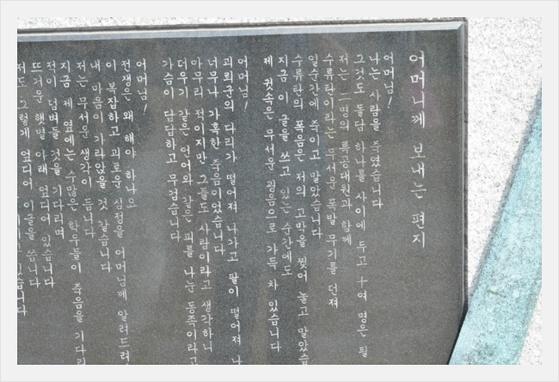 포항여중 전투에 참전했던 이우근(당시 17세·서울 동성중학교 3학년) 학도병이 어머니에게 보내기 위해 전투 중에 쓴 편지. [중앙포토]