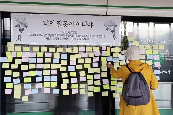 '구의역 스크린 도어 사고' 2주기인 지난 5월 28일 오전 서울 광진구 구의역 강변역 방면 9-4 승강장 앞에서 시민이 추모의 메세지를 남기고 있다. 지난 2016년 5월28일 구의역 이곳에서 비정규직 노동자 김군이 스크린 도어를 고치다 사고를 당해 숨졌다. [뉴스1]