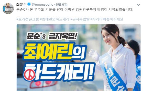 더불어민주당 최문순 강원지사 후보의 둘째 딸 최예린씨. [최문순 후보 트위터 캡쳐]