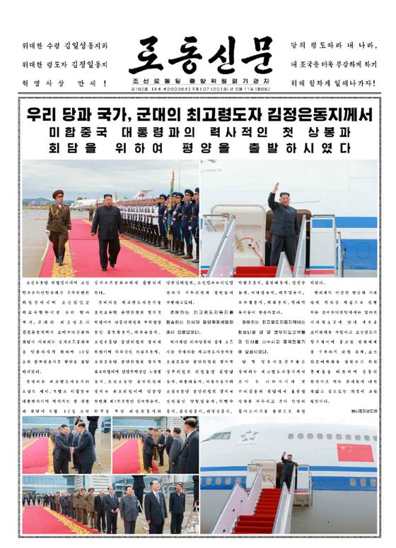 북한 노동신문은 11일 김정은 국무위원장이 첫 북미정상회담을 위해 싱가포르로 출발한 소식을 1면에 사진과 함께 보도했다.[노동신문=연합뉴스]