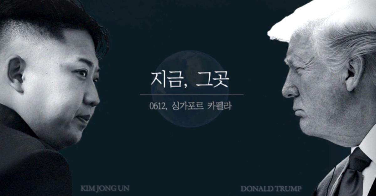 '세기의 핵 담판' 북·미 정상회담을 앞두고 있는 김정은 북한 국무위원장(왼쪽)과 도널드 트럼프 미국 대통령. [중앙포토]