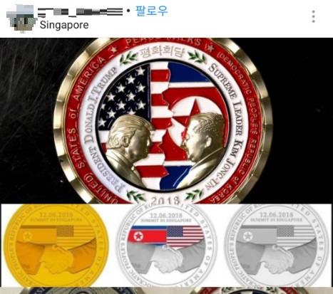 한 네티즌이 북·미 정상회담 '기념주화' 사진을 올린 모습. [사진 인스타그램 캡처]