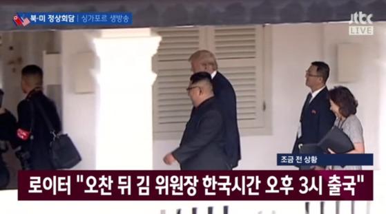 12일 (현지시간) 트럼프 미국 대통령과 김정은 북한 국무위원장이 싱가포르 센토사섬 카펠라 호텔에서 확대정상회담을 마치고 나란히 나오고 있다. [사진 JTBC 캡처]