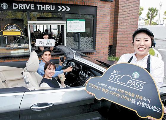 스타벅스 코리아는 차 안에서 자동 결제하는 'My DT Pass' 서비스를 선보였다.
