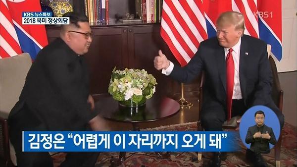 김정은 북한 국무위원장의 말에 도널드 트럼프 미국 대통령이 엄지를 세워보이고 있다. [캡처 KBS]