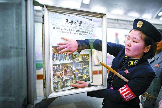 평양역 노동신문 게시