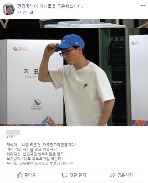 [사진 민경욱 의원 페이스북 캡처]
