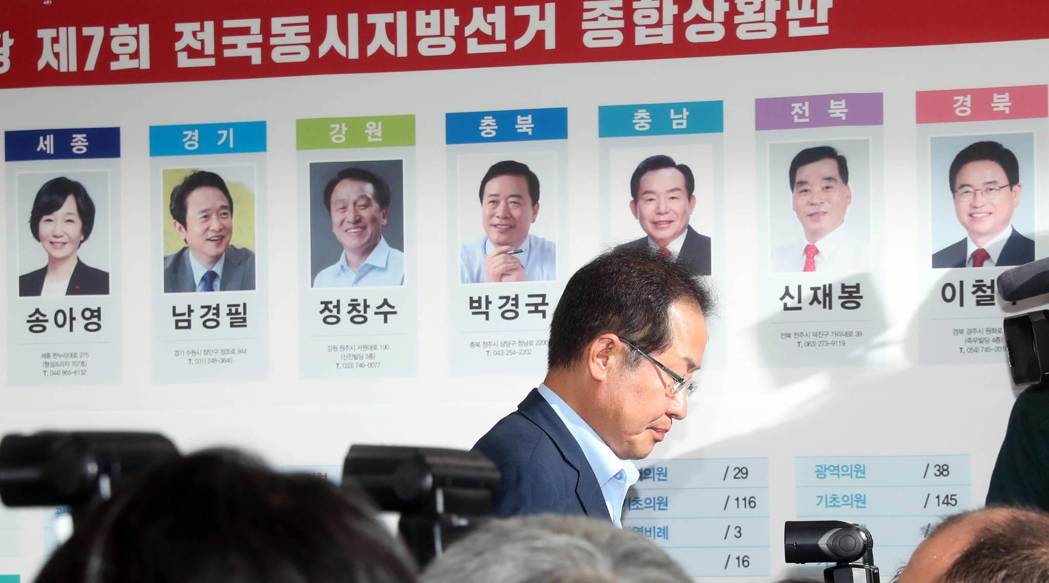 홍준표 자유한국당 대표가 당 지도부와 함께 13일 서울 여의도 당사에서 출구조사 방송을 지켜본 뒤 퇴장하고 있다. 강정현 기자