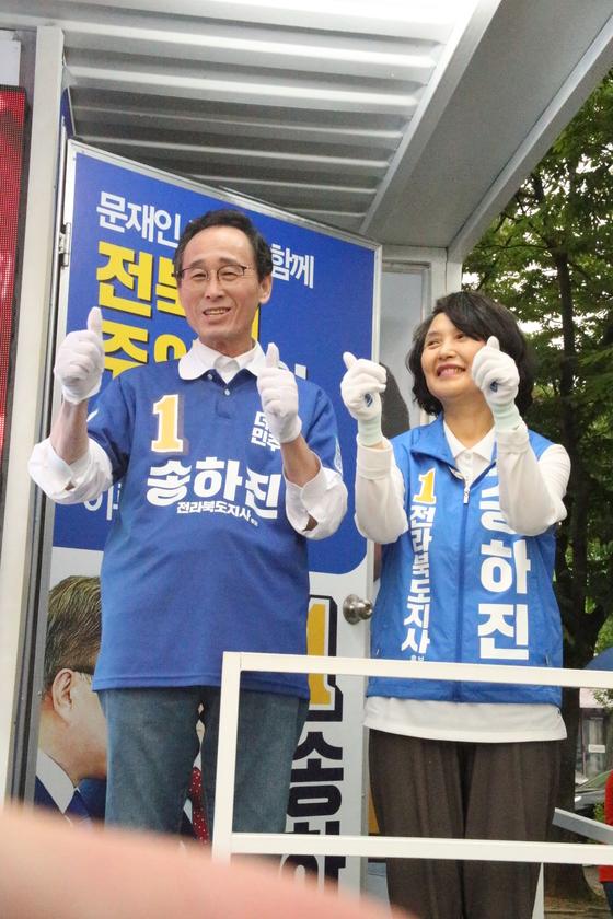 송하진 전북도지사 후보의 유세 모습. 오른쪽은 부인 오경진 여사. [사진 송하진 후보 캠프]