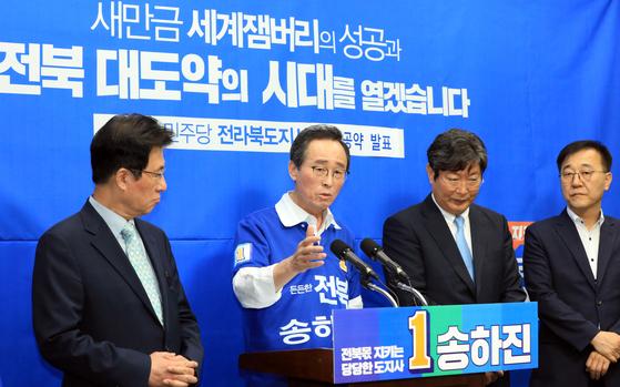 송하진 전북도지사 후보의 출마 기자 회견 모습. [사진 송하진 후보 캠프]