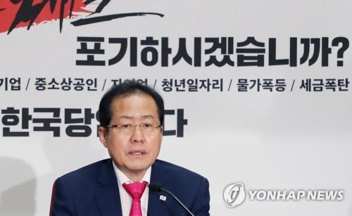 자유한국당 홍준표 대표가 14일 서울 여의도 당사에서 대표직 사퇴 의사를 밝히고 있다. [연합뉴스]